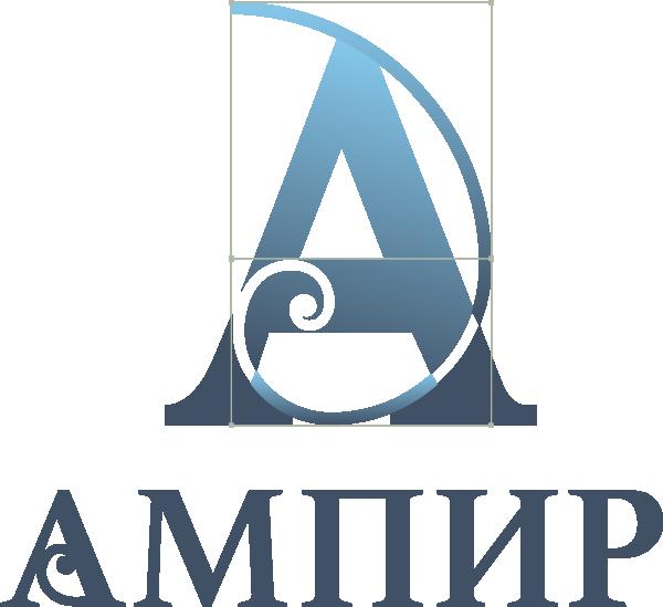 Ампир Логотип